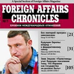 Foreign Affairs Chronicles